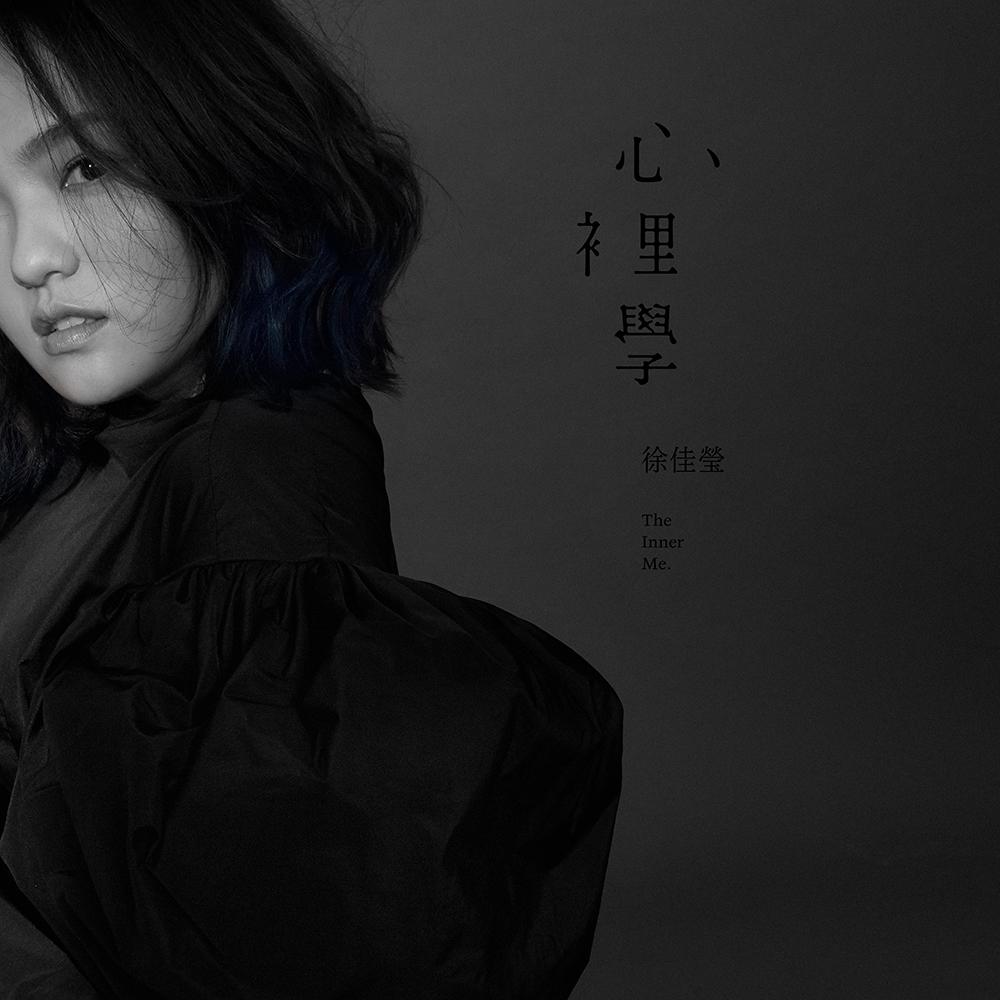 徐佳瑩 / 心裡學 (CD)
