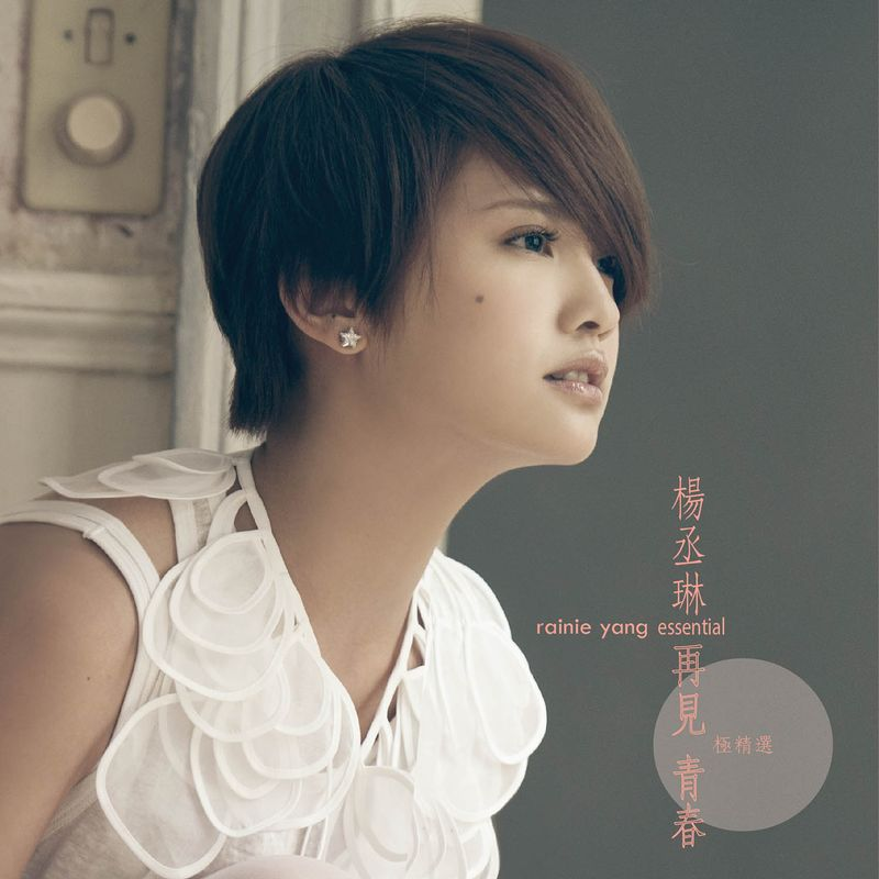 楊丞琳 / 再見 青春 極精選 (3CD)(Rainie Yang / Rainie Yang Essential)