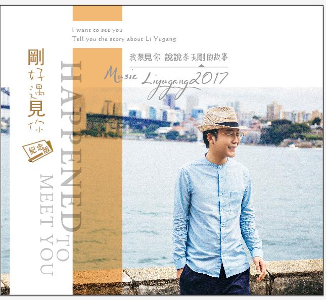 李玉剛 / 剛好遇見你 - 紀念版 (CD)