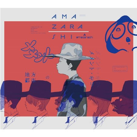 amazarashi / 地方城市的死亡提醒【2CD+DVD初回盤】