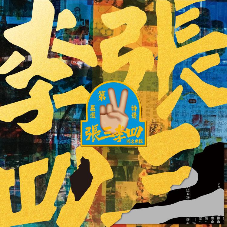 張三李四 / 張三李四第二張同名專輯 (CD)