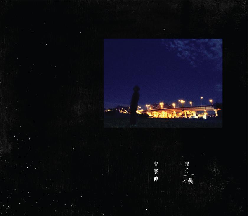 盧廣仲 / 幾分之幾 (CD)