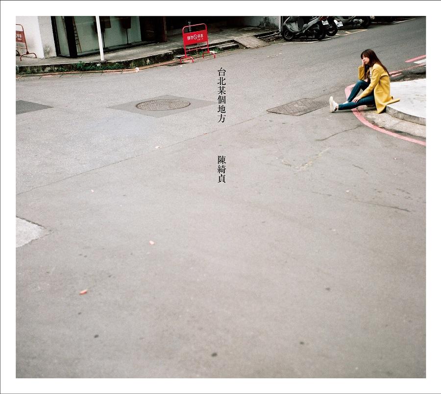 陳綺貞 / 台北某個地方(CD)