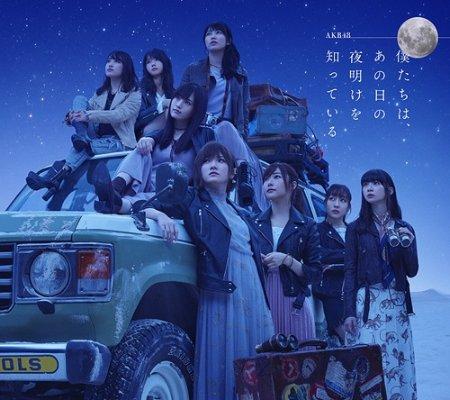 AKB48 / 那個黎明,我們都知道〈Type-A〉CD+DVD+PHOTOBOOK