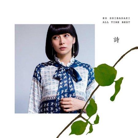 柴崎幸 / KO SHIBASAKI ALL TIME BEST 詩 (2CD)