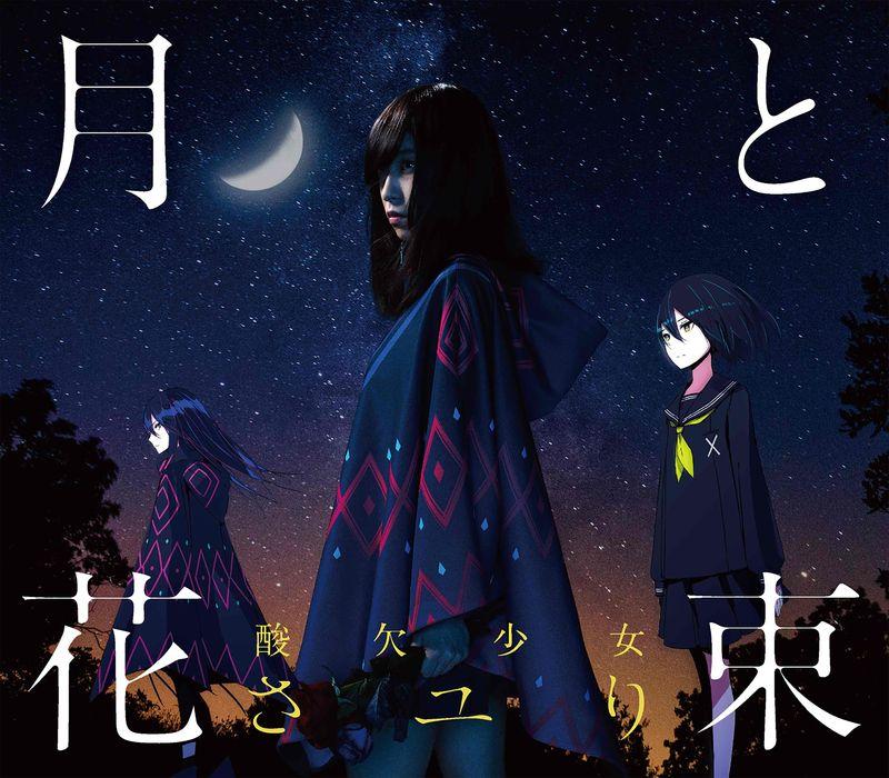 SAYURI / 月亮與花束【CD+DVD初回盤】(SAYURI / Moon and Bouquet)