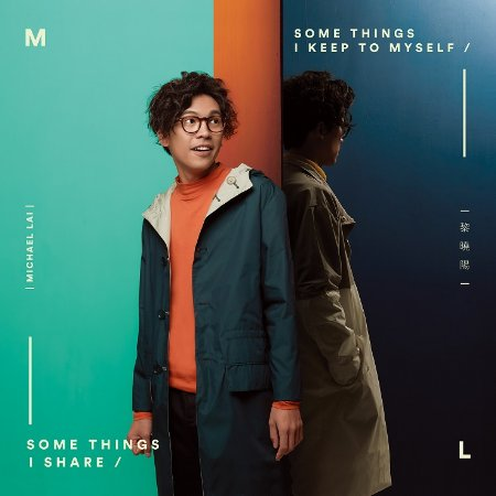 黎曉陽 / Some Things I Keep to Myself Some Things I Share (EP)
