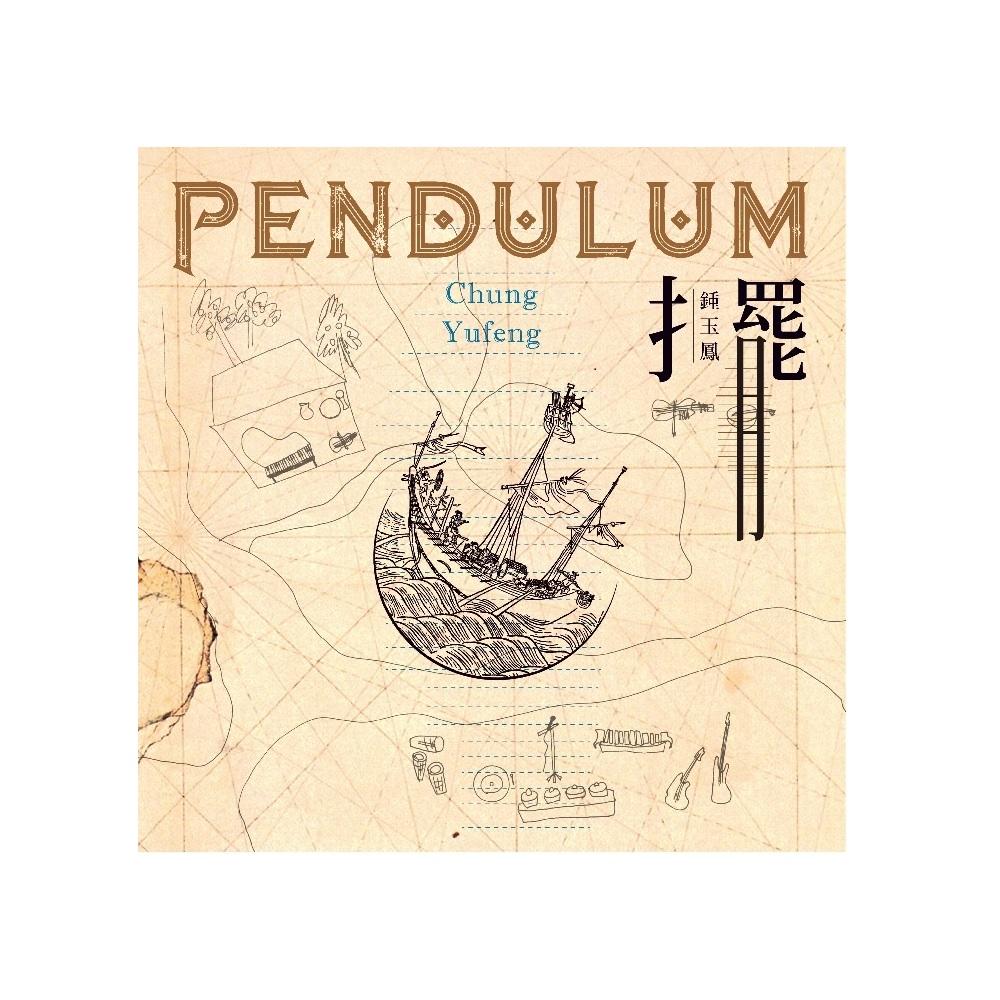 鍾玉鳳 / 擺 Pendulum(CD)