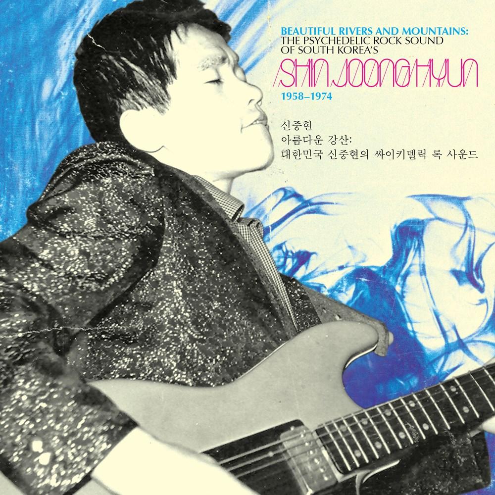 美麗的河流與山脈:韓國吉他搖滾教父申重鉉的迷幻之聲 1958-1974 年選輯 (180g 黑膠 2LP)(Shin Joong Hyun / Beautiful Rivers & Mountains