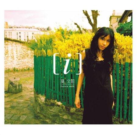 莫文蔚 Karen Mok /《i》LP (簽名版)