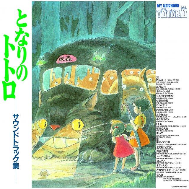 宮崎駿 - 龍貓 / 久石讓 Joe Hisaishi - My Neighbor Totoro Soundtrack (LP黑膠唱片日本進口版)(となりのトトロ サウンドトラック [龍貓 Totor