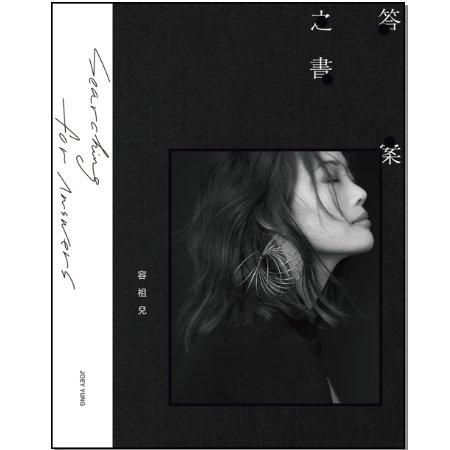 容祖兒 / 回歸初心概念專輯《答案之書》