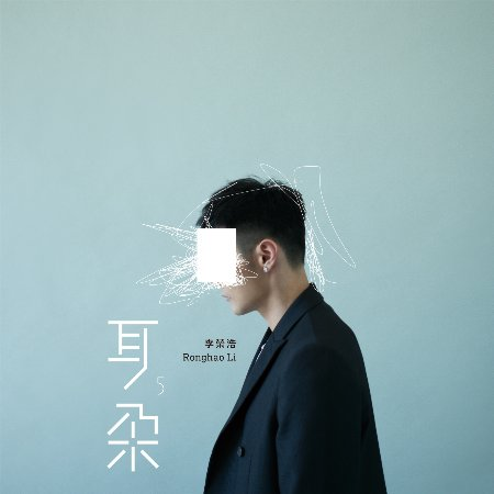 李榮浩 / 耳朵