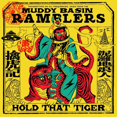 泥灘地浪人 / 擒虎記 (CD)(The Muddy Basin Ramblers / Hold That Tiger)