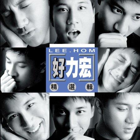 王力宏 / 好力宏精選輯 (CD)