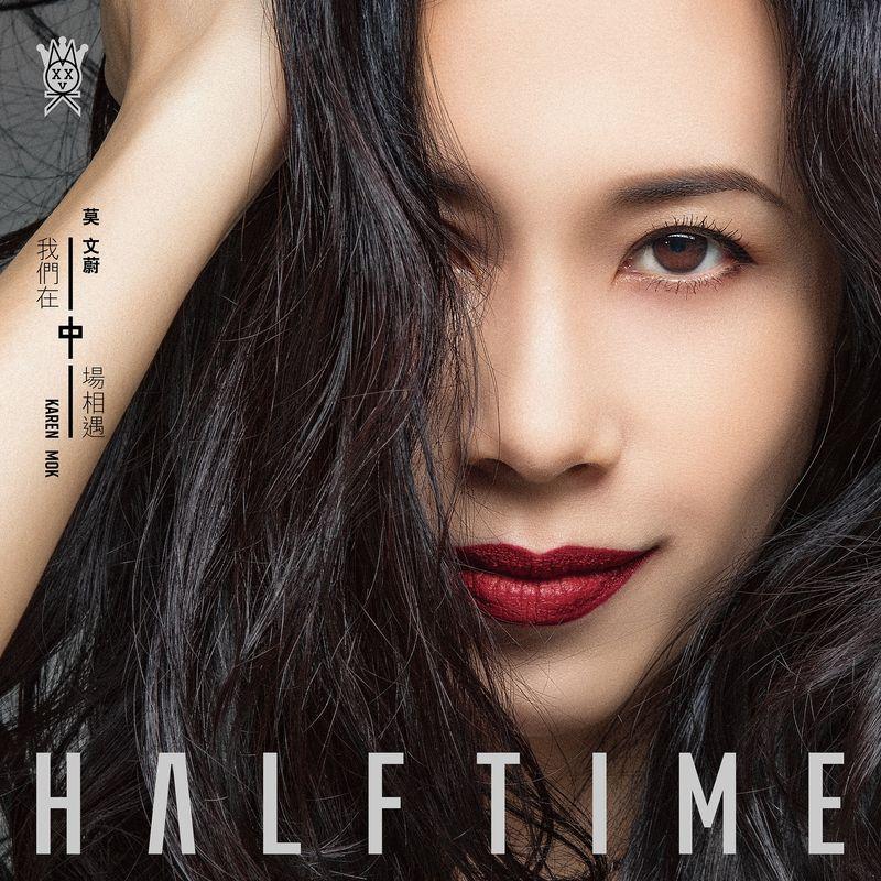 莫文蔚 / 我們在中場相遇 (平裝版) (CD)(Karen Mok / HALF TIME)