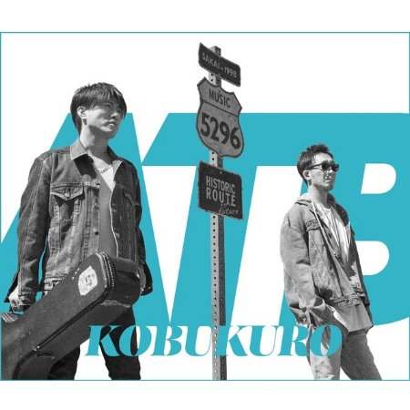 可苦可樂 KOBUKURO / ALL TIME BEST 1998-2018 <4CD>