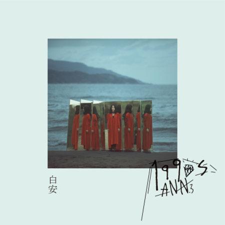 白安《1990s》專輯-珍藏版
