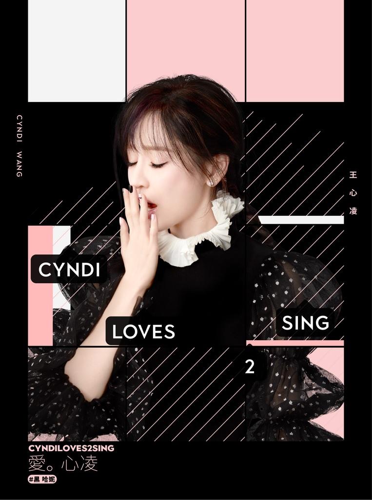王心凌 / CYNDILOVES2SING愛。心凌 黑哈妮正式版 (CD)