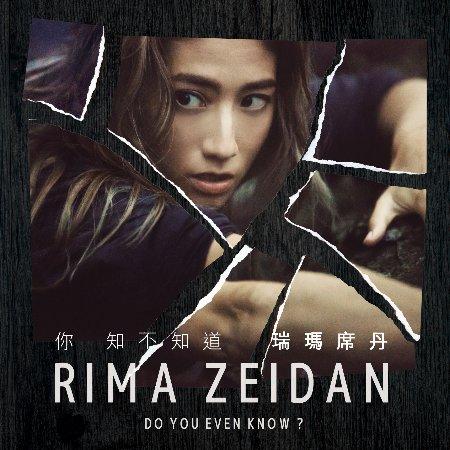 瑞瑪席丹 Rima Zeidan / 首張創作專輯 你 知不知道
