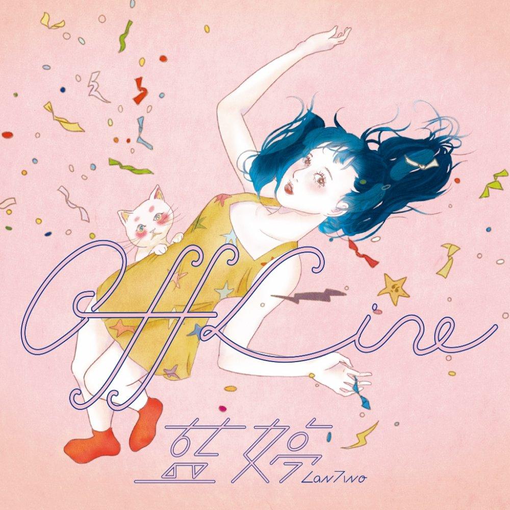 藍婷 / Offline (CD)