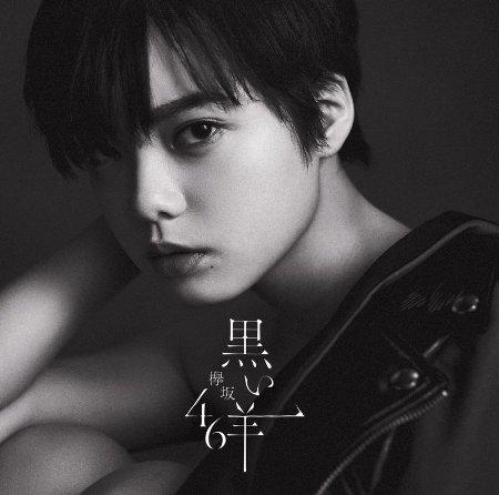 欅坂46 / 黑羊【Type A CD+BD】