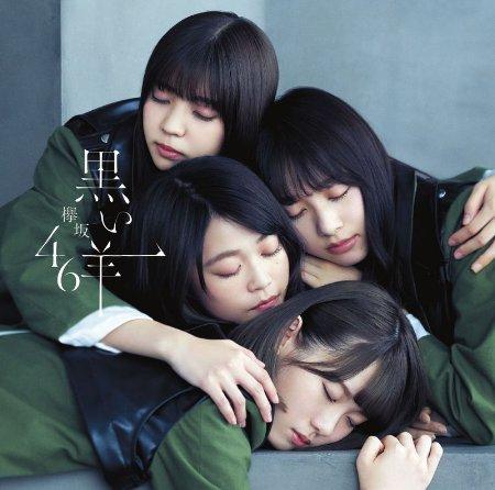 欅坂46 / 黑羊【Type B CD+BD】