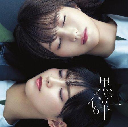 欅坂46 / 黑羊【Type C CD+BD】