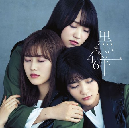 欅坂46 / 黑羊【Type D CD+BD】