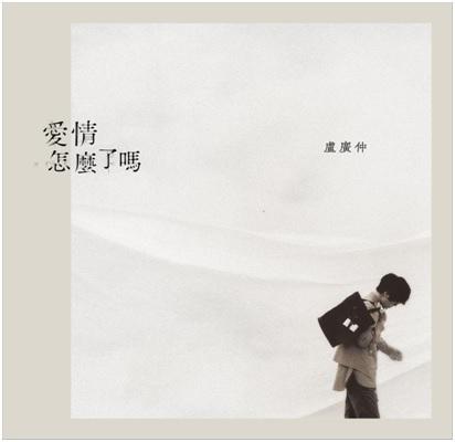 盧廣仲 / 全新單曲「愛情怎麼了嗎」(一般版)