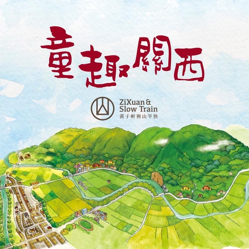 黃子軒與山平快 / 童趣關西 (2CD)