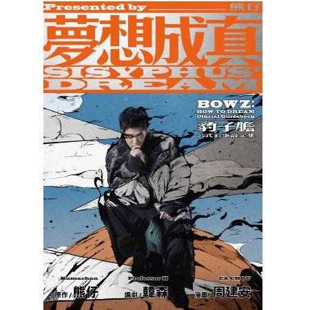 熊仔 & 豹子膽 / 夢想成真 – 豹子膽公式彩蛋設定集(Kumachan & BOWZ / Sisyphus' Dream – BOWZ:HOW TO DREAM Official Guideboo