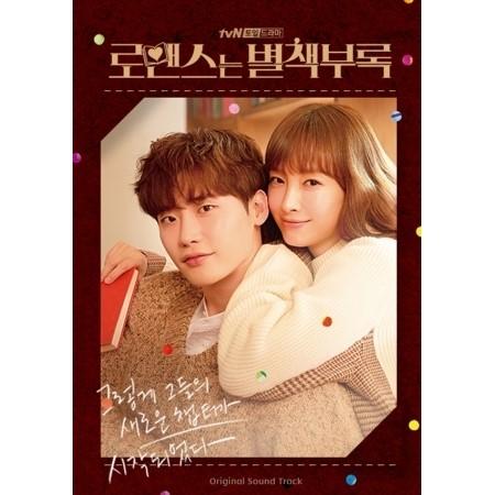 韓劇 羅曼史是別冊附錄 ROMANCE IS A BONUS BOOK O.S.T - TVN DRAMA (2CD) 李鍾碩 (韓國進口版)