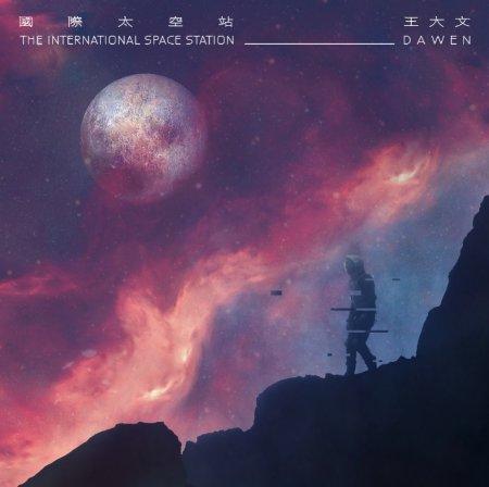 王大文 / 國際太空站