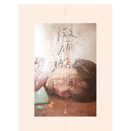 邵雨薇 / 首張專輯「微雨」豪華精裝版