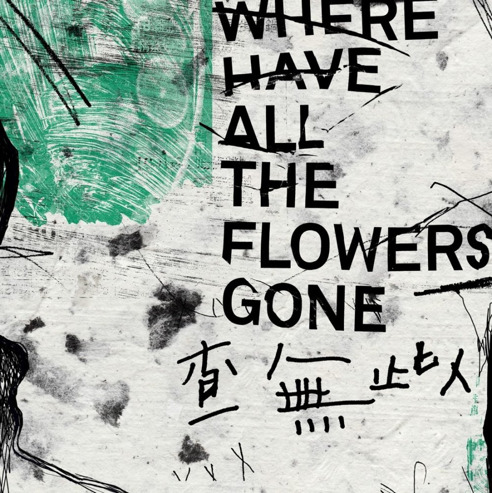 查無此人 / Where Have All the Flowers Gone (CD)