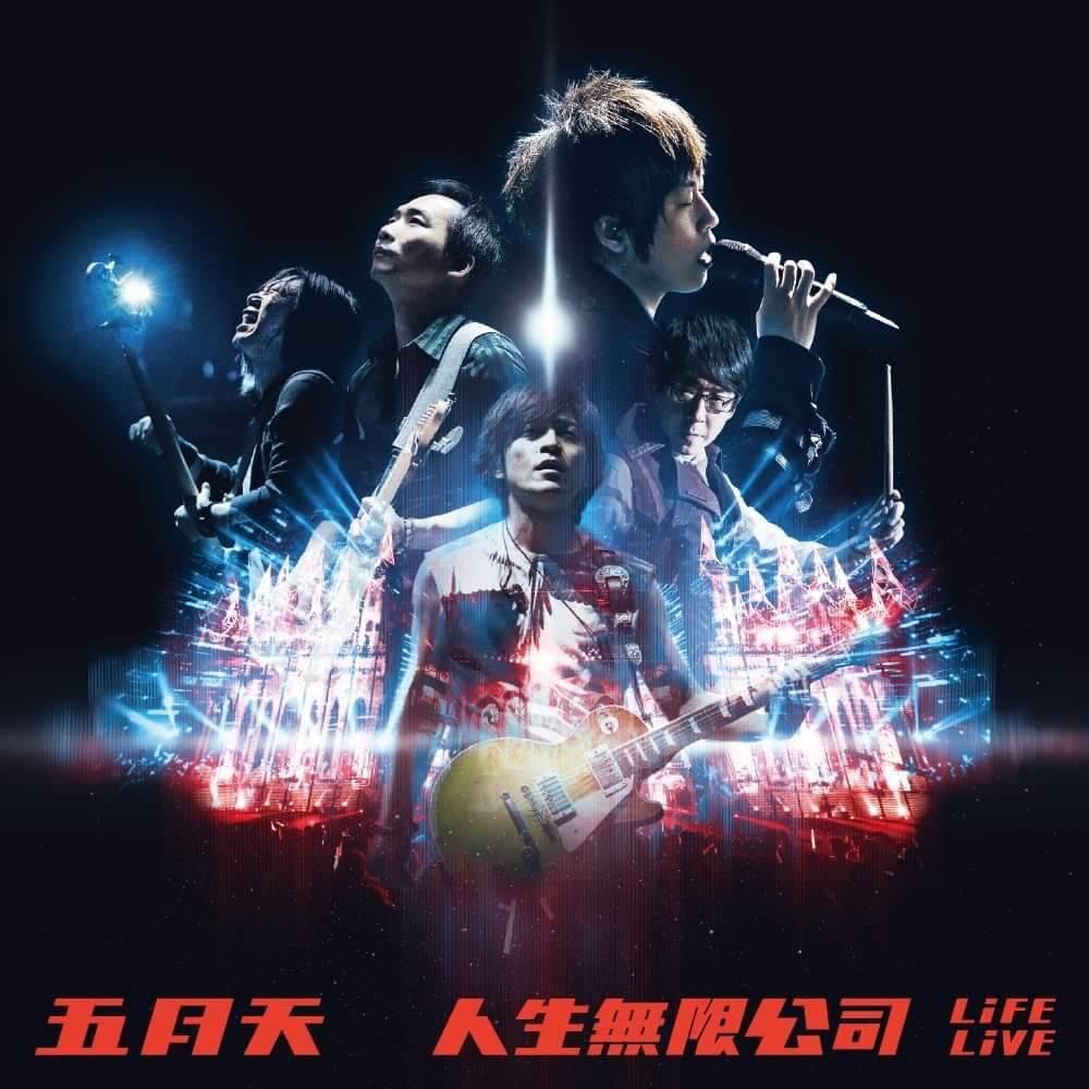 五月天 / 人生無限公司 LiFE LiVE 3CD (預購限定版)