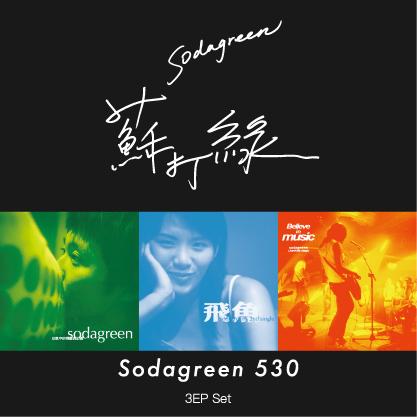 蘇打綠 / 《530 Sodagreen》蘇打綠日限量紀念組合包 (3EP)