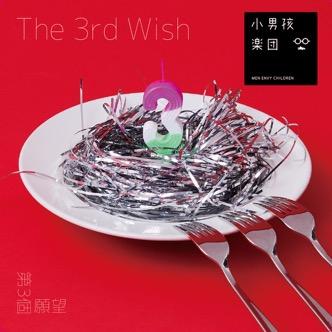 小男孩樂團 / 第三個願望The 3rd Wish