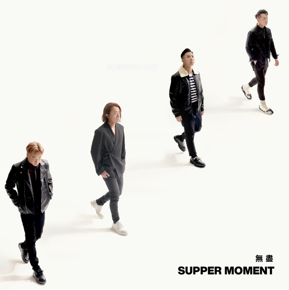 Supper Moment / 無盡 (CD)(Supper Moment / Endless)
