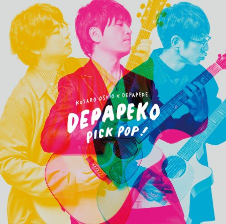 DEPAPEKO / PICK POP! ~J-Hits Acoustic Covers~【CD+DVD初回盤】