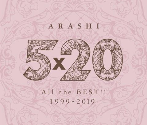 嵐 / 5×20 All the BEST!! 1999-2019 通常盤 (4CD)