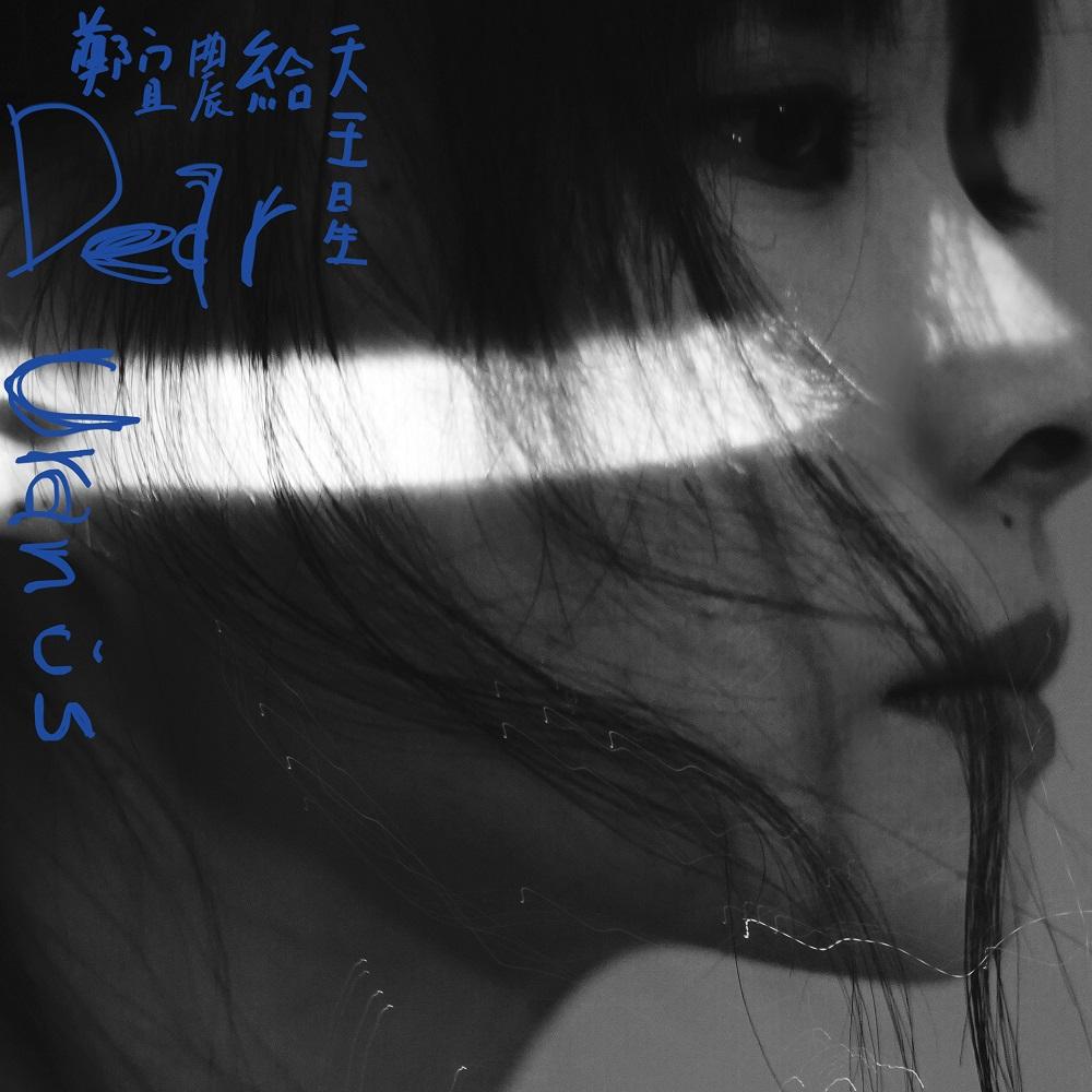 鄭宜農 / 給天王星 Dear Uranus (CD)