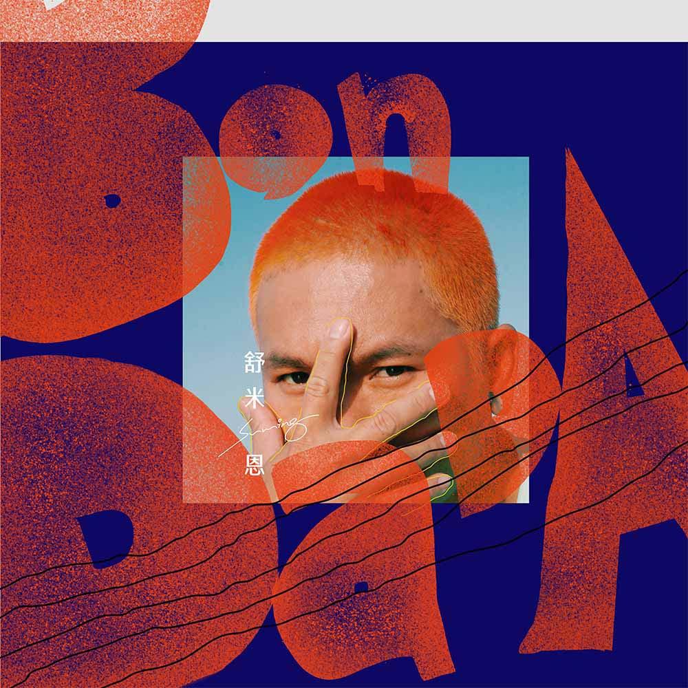 舒米恩 / Bondada (CD)