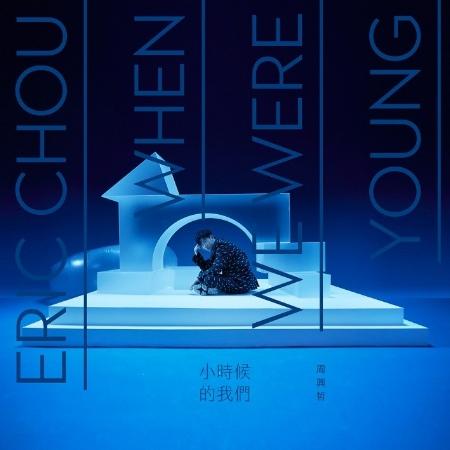 周興哲 / 小時候的我們 (雙碟典藏限量版)(Eric Chou / When We Were Young+Freedom (Deluxe))