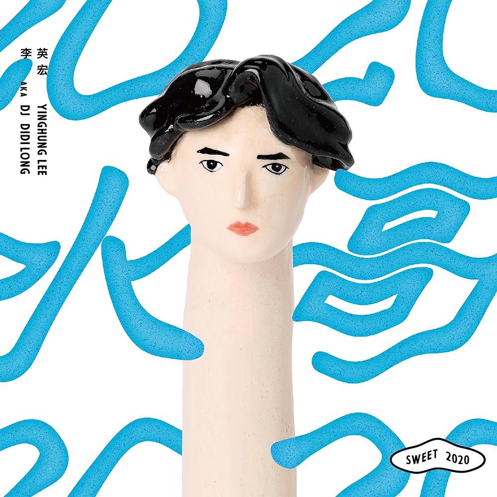 李英宏 aka DJ Didilong / 水哥 2020