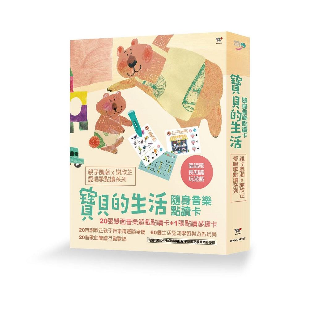 親子風潮 x 謝欣芷 / 愛唱歌點讀系列《寶貝的生活•隨身音樂點讀卡》