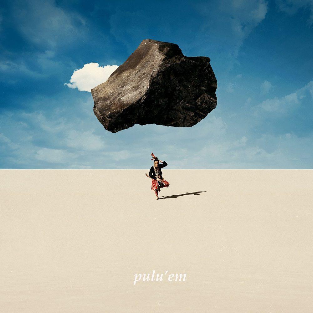 桑布伊 / 得力量 pulu'em (CD)