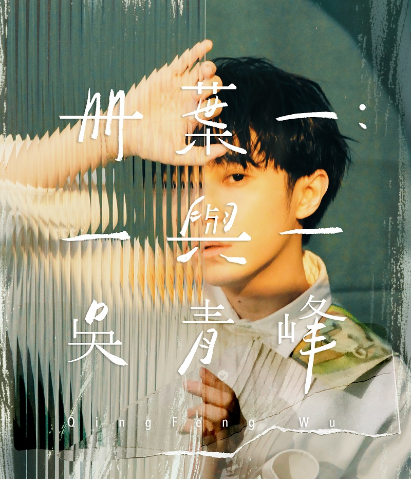 吳青峰 /《冊葉一:一與一》預購版 2CDs - 即将上市 13/11