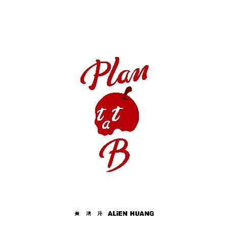 黃鴻升 / Plan B